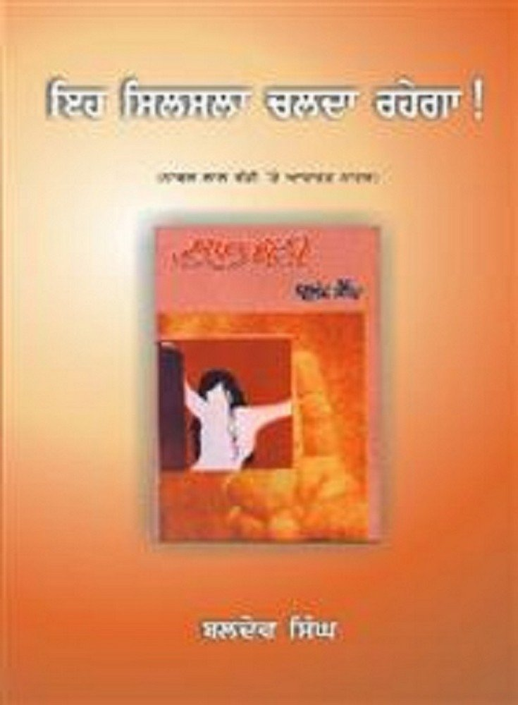 lal batti novel by baldev singh pdf free download