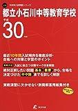 都立小石川中等教育学校 H30年度用 過去10年分収録 (中学別入試問題シリーズJ23)