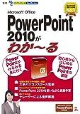 Microsoft Office PowerPoint 2010がわか~る [ダウンロード]