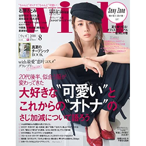 with 2018年8月号 表紙画像