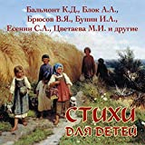 img - for Stihi. Bal'mont K. D., Blok A. A., Brjusov V. Ja., Bunin I. A., Esenin S. A. Cvetaeva M. I. i dr. book / textbook / text book