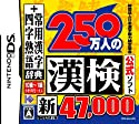 財団法人日本漢字能力検定協会公式ソフト 250万人の漢検 新とことん漢字脳47000+常用漢字辞典の商品画像