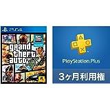 グランド・セフト・オートV - PS4 + PlayStation Plus 3ヶ月利用権(自動更新あり) [オンラインコード] セット