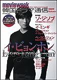 韓国ドラマ通信 2009 Autumn (SOFTBANK MOOK)