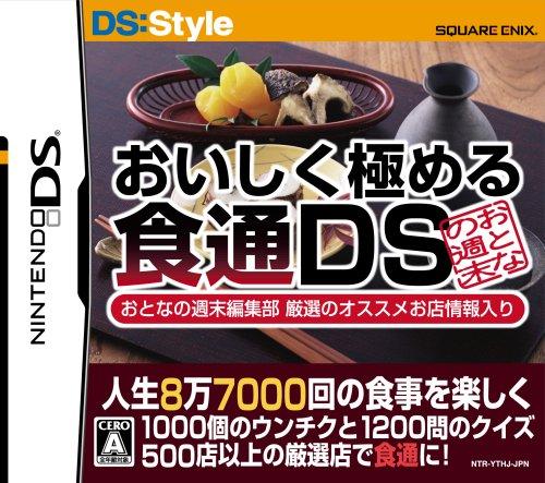 Jinsei 8-Ban 7000-Kai no Shokuji o Rakushi Kusuru: Oishiku Kiwameru Shokutsuu DS [Japan - Ban Web