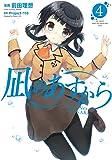 凪のあすから (4) (電撃コミックスNEXT)