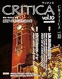 CRITICA 第10号 特集◆江戸川乱歩歿後50年