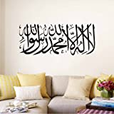 Zooarts Arabic Allah Art Islamic Calligraphy Removable Vinyl Wall Quote Decals 586