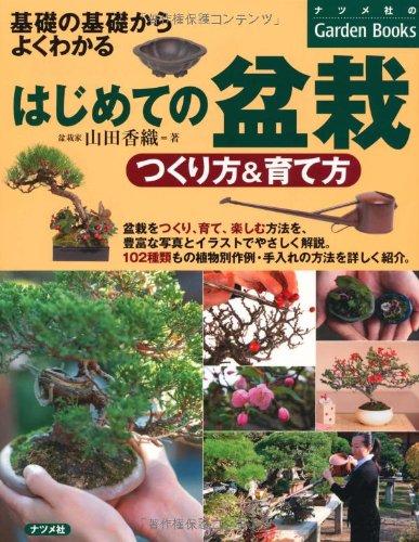 『はじめての盆栽 つくり方&育て方』(ナツメ社)