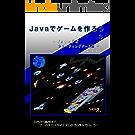 Javaでゲームを作ろう3: - JavaFX シューティングゲーム編 - Javaでゲームを作ろう (コンピューター)
