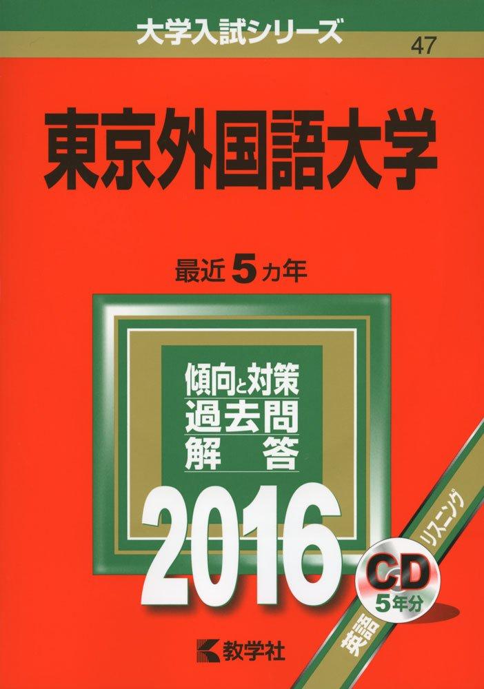 大学 東京 外国 語 トップ