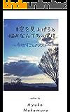 #空を見上げると悩みなんてちっぽけ : 〜手放すことのススメ〜