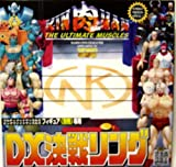 Romando Kinnikuman Ultimate Muscle's DX decisive battle ring