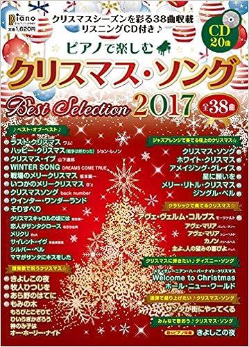 ピアノで楽しむクリスマスソング Best Selection2017 リスニングcd付
