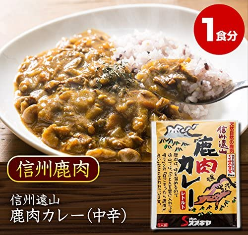 信州遠山 鹿肉カレー[中辛](1食分)/ジビエ しかにくモミジ//