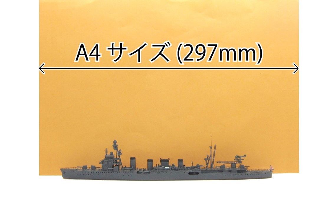 Jap?n importaci?n // El paquete y el manual est?n escritos en japon?s 1//700 de la Serie Especial cruiser 105 luz marina de guerra japonesa Naka