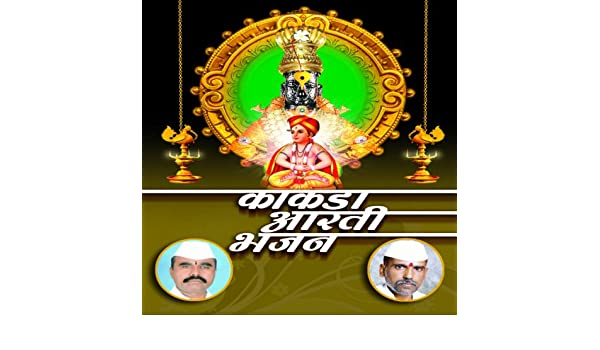Amha Vrat Ekadashi (feat  Kashiram Indolikar) by Digambar Kute on