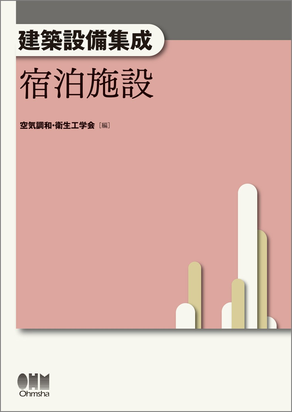 Download Building equipment assembly accommodation (2011) ISBN: 4274210553 [Japanese Import] PDF