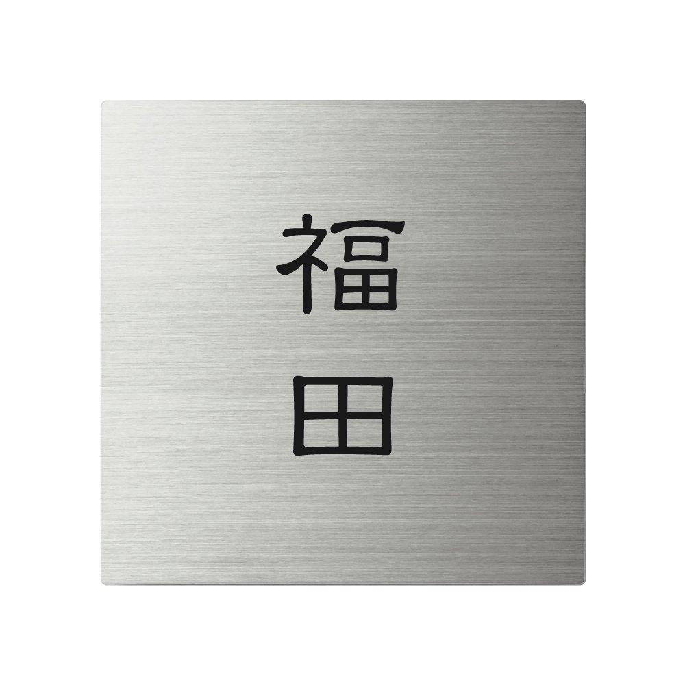 丸三タカギ 彫り込み済表札 【 福田 】 完成品 スクアド SQ-S-2-1-福田 B00RV1TVGA 11585