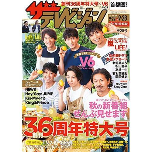 ザテレビジョン 2018年 9/28号 表紙画像