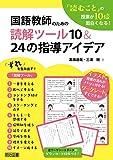 「読むこと」の授業が10倍面白くなる!国語教師のための読解ツール10&24の指導アイデア
