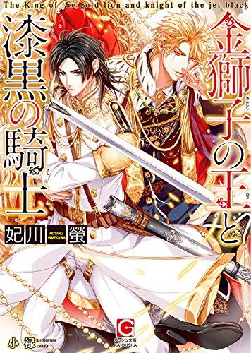 金獅子の王と漆黒の騎士 (ガッシュ文庫)