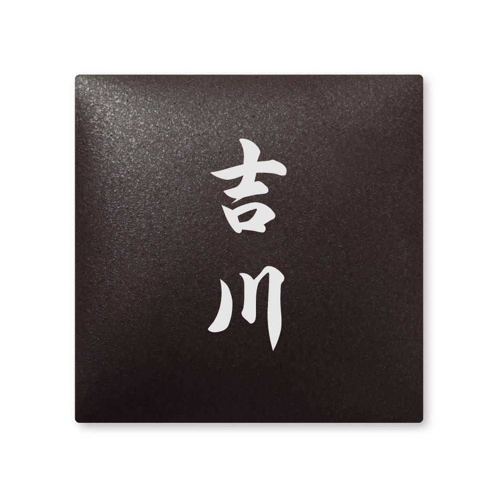 丸三タカギ 彫り込み済表札 【 吉川 】 完成品 アークタイル AR-2-2-4-吉川   B00RFF2T5W