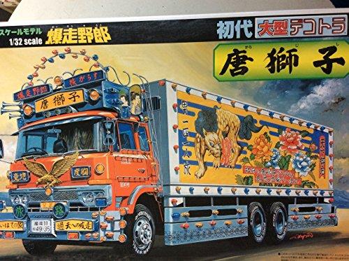 青島文化教材社 1/32 初代大型デコトラ No.01 唐獅子 からじし 保冷車