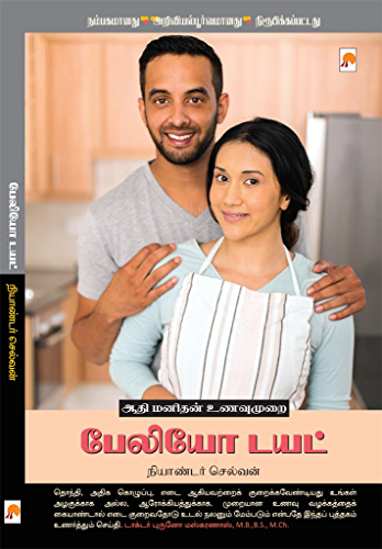 Paleo Diet  (Tamil)
