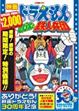 [Movie] Doraemon - NOBITA TO TETSUJINN HEIDANN [30 Anniversary Limited Edition products Doraemon] [JPN import] [100minutes] [DVD] PCBE-53425
