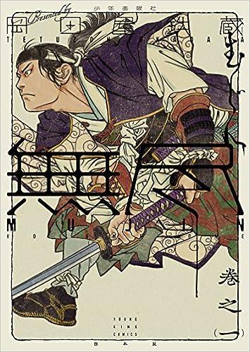 隻腕の天才剣士、伊庭八郎を描く...