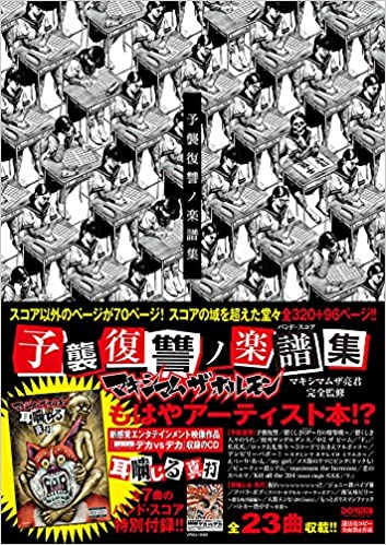 「マキシマム ザ ホルモン/予襲復讐ノ楽譜集」の画像検索結果