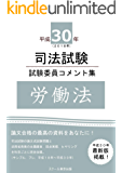 平成30年司法試験 試験委員コメント集 労働法