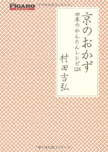京のおかず 四季のかんたんレシピ124 (FIGARO BOOKS)