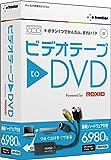 ビデオテープ to DVD Windows版