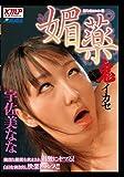 媚薬鬼イカセ 宇佐美なな / REAL(レアル) [DVD]