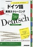 こんなとき、どう言う? ドイツ語表現力トレーニング (NHK出版CDブック)
