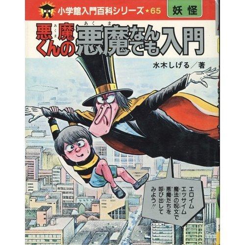 悪魔くんの悪魔なんでも入門 (小学館入門百科シリーズ (65))
