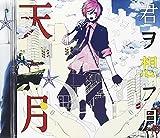 Kimi Wo Omou Tsuki by AMATSUKI (2013-02-27)