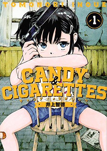 CANDY & CIGARETTES(1) (ヤンマガKCスペシャル)