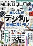 MONOQLO(モノクロ) 2018年 06 月号 [雑誌]