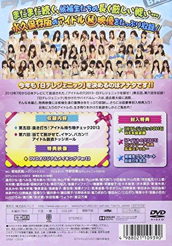 Variety - Idol No Ana 2013 Niterejenic Wo Sagase DVD Vol.3 [Japan DVD] VPBF-10939
