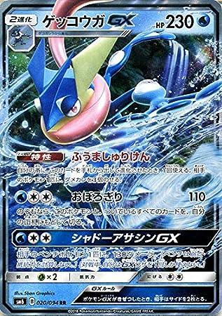 ポケモンカードゲームSM/ゲッコウガGX(RR)/禁断の光