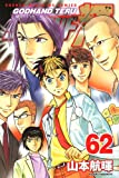God Hand Teru (62) <complete> (Shonen Magazine Comics) (2012) ISBN: 4063846695 [Japanese Import]