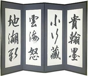 Wayborn Hand Written Chinese Traditional Calligraphy Silk Wall Screen