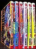 ジャイアントロボ‾バベルの籠城‾ コミック 全6巻完結セット (チャンピオンREDコミックス)