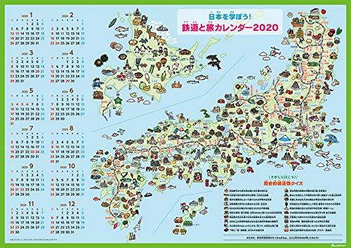 A2サイズの鉄道と旅カレンダー
