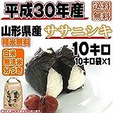 山形県産 玄米 ササニシキ 10kg 平成30年産 (5分づきに精米する)