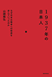 1937年の日本人