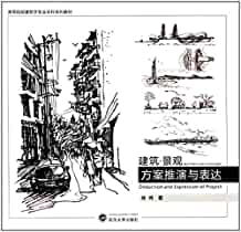 建筑.景观方案推演与表达:deduction and expression of project